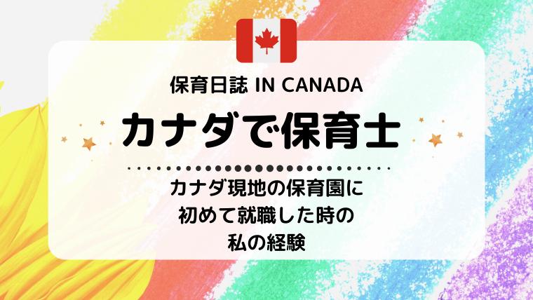 保育日誌インカナダ|カナダで保育士