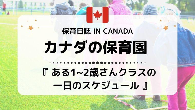 カナダの保育士