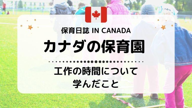 カナダの保育園